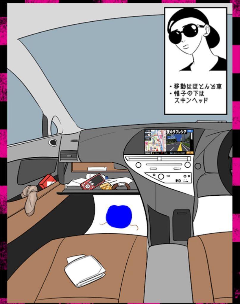 【浮気され女】 ステージ17「運転好きな彼」の問題.1の攻略