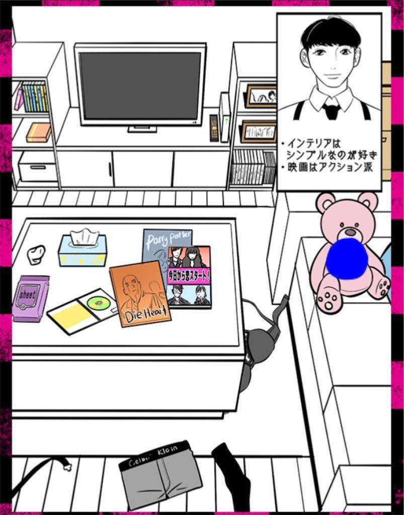 【gossip~浮気、そして奪い愛】CASE.16「遠距離恋愛な恋」の攻略2