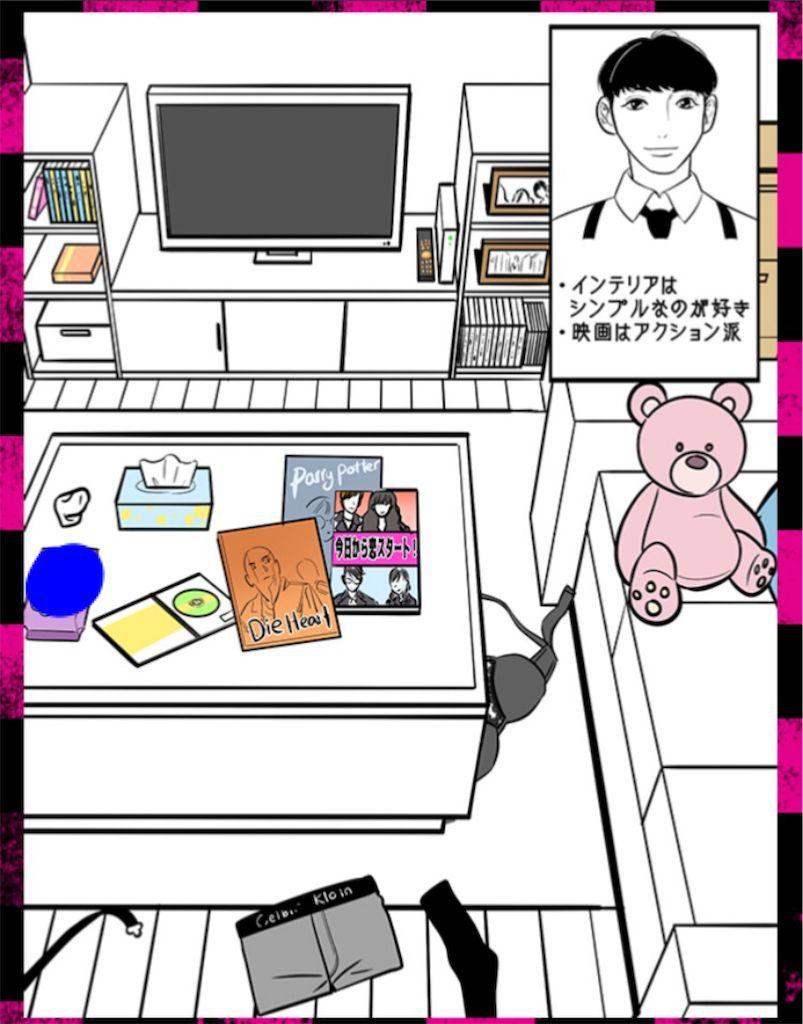 【gossip~浮気、そして奪い愛】CASE.16「遠距離恋愛な恋」の攻略3