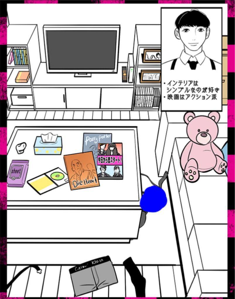 【gossip~浮気、そして奪い愛】CASE.16「遠距離恋愛な恋」の攻略4