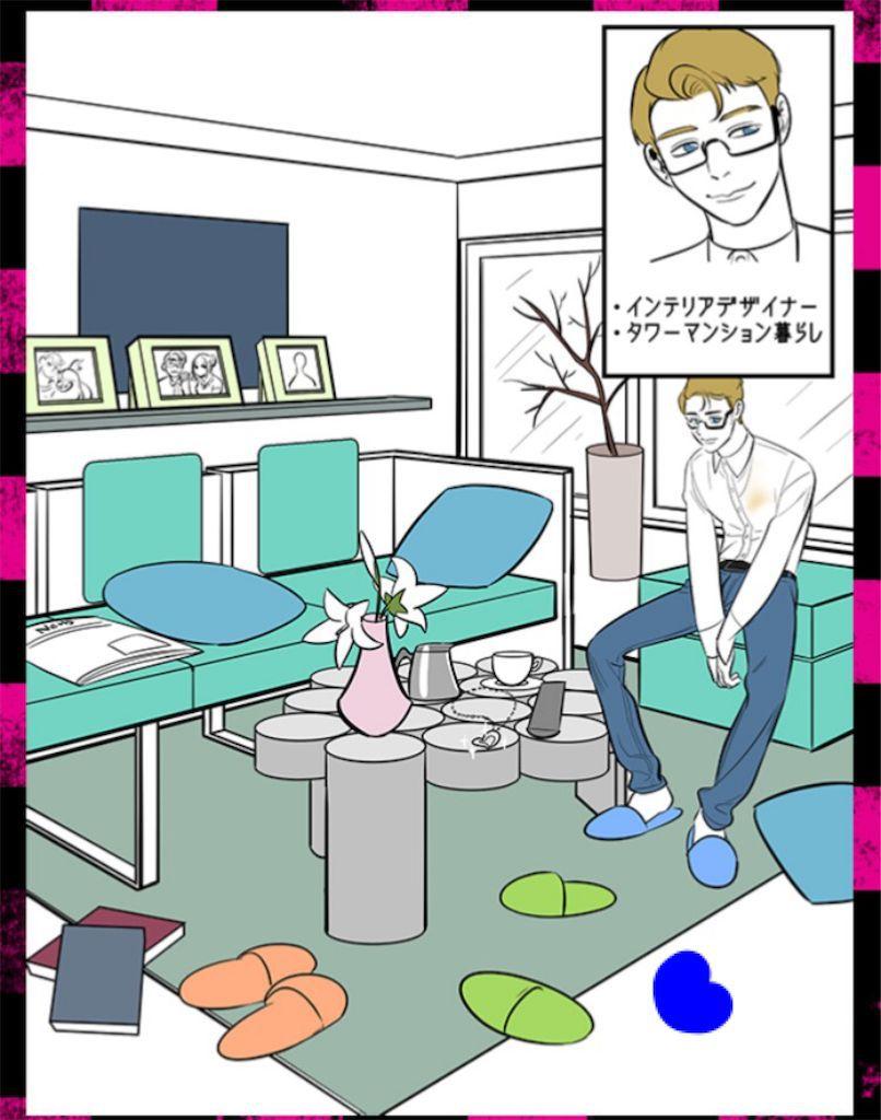 【gossip~浮気、そして奪い愛】CASE.14「外国人な彼」の攻略3