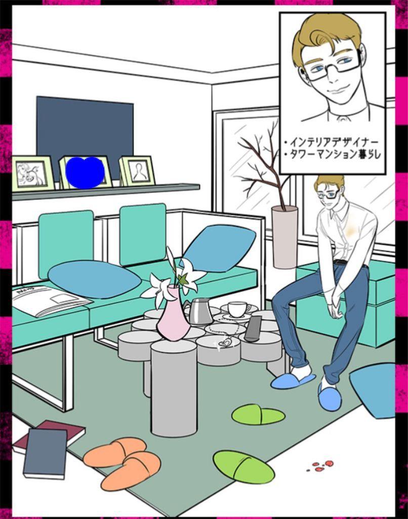 【gossip~浮気、そして奪い愛】CASE.14「外国人な彼」の攻略4