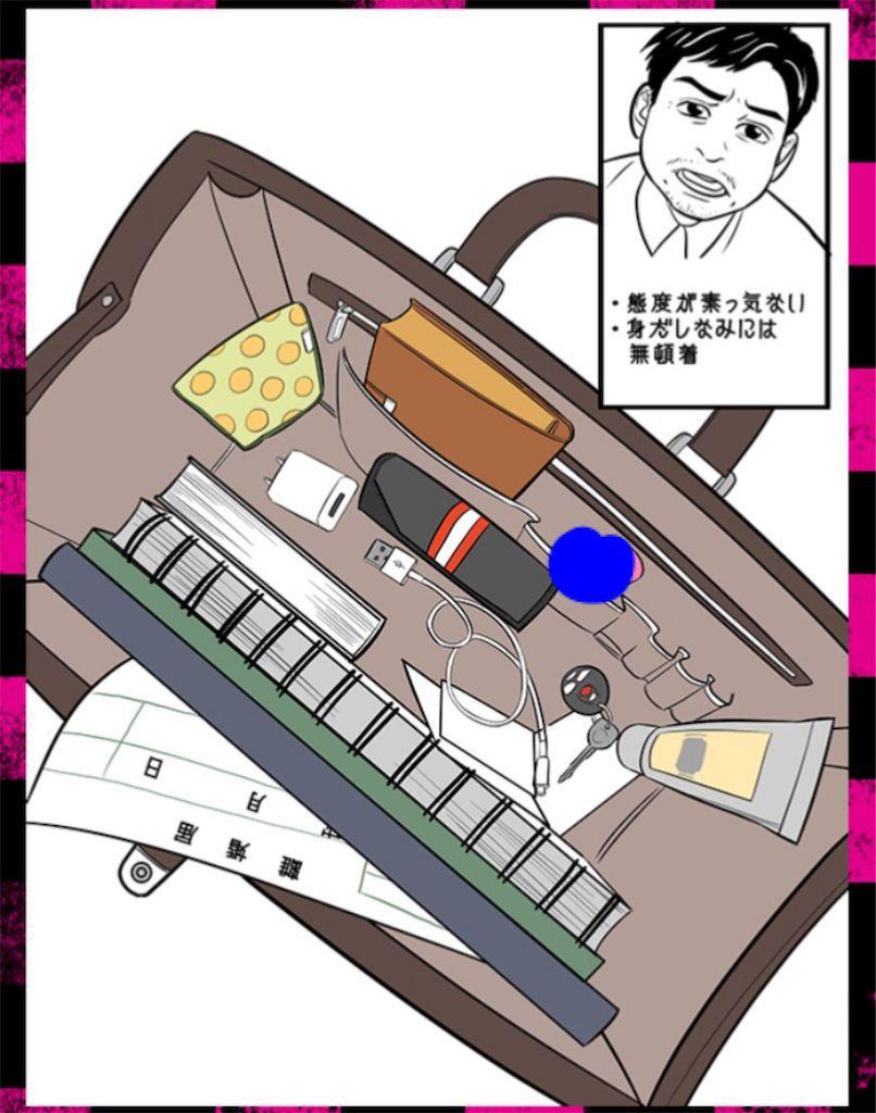【gossip~浮気、そして奪い愛】CASE.07「最近素っ気ない夫」の攻略2