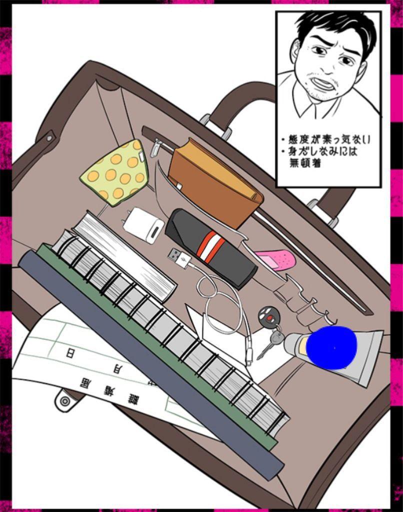 【gossip~浮気、そして奪い愛】CASE.07「最近素っ気ない夫」の攻略1