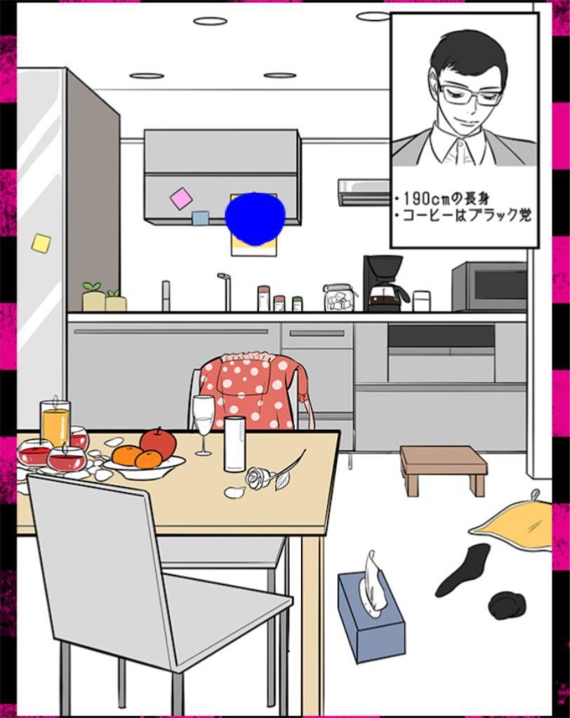 【gossip~浮気、そして奪い愛】CASE.06「キリンな彼」の攻略2
