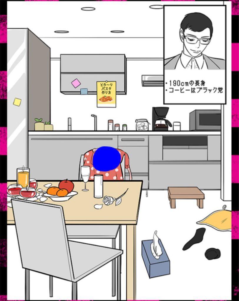 【gossip~浮気、そして奪い愛】CASE.06「キリンな彼」の攻略3