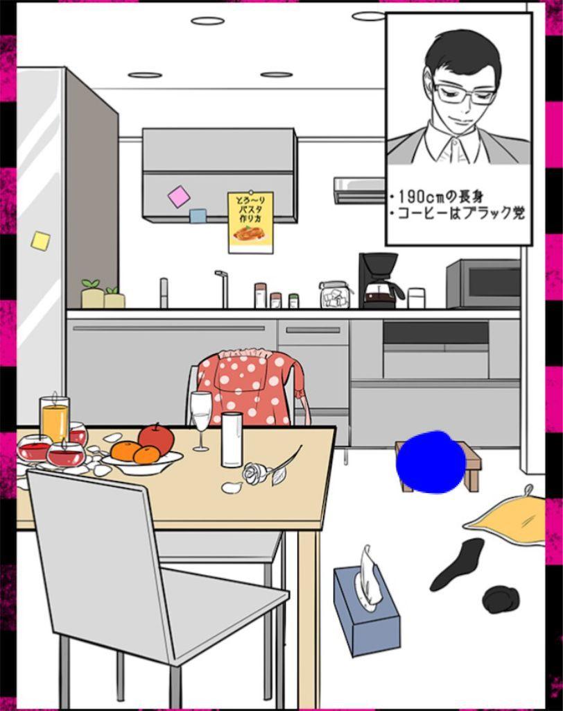 【gossip~浮気、そして奪い愛】CASE.06「キリンな彼」の攻略4