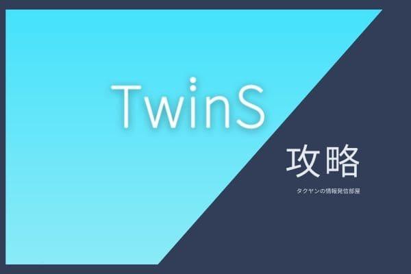 twinsアプリの攻略はどこが難しいのか?
