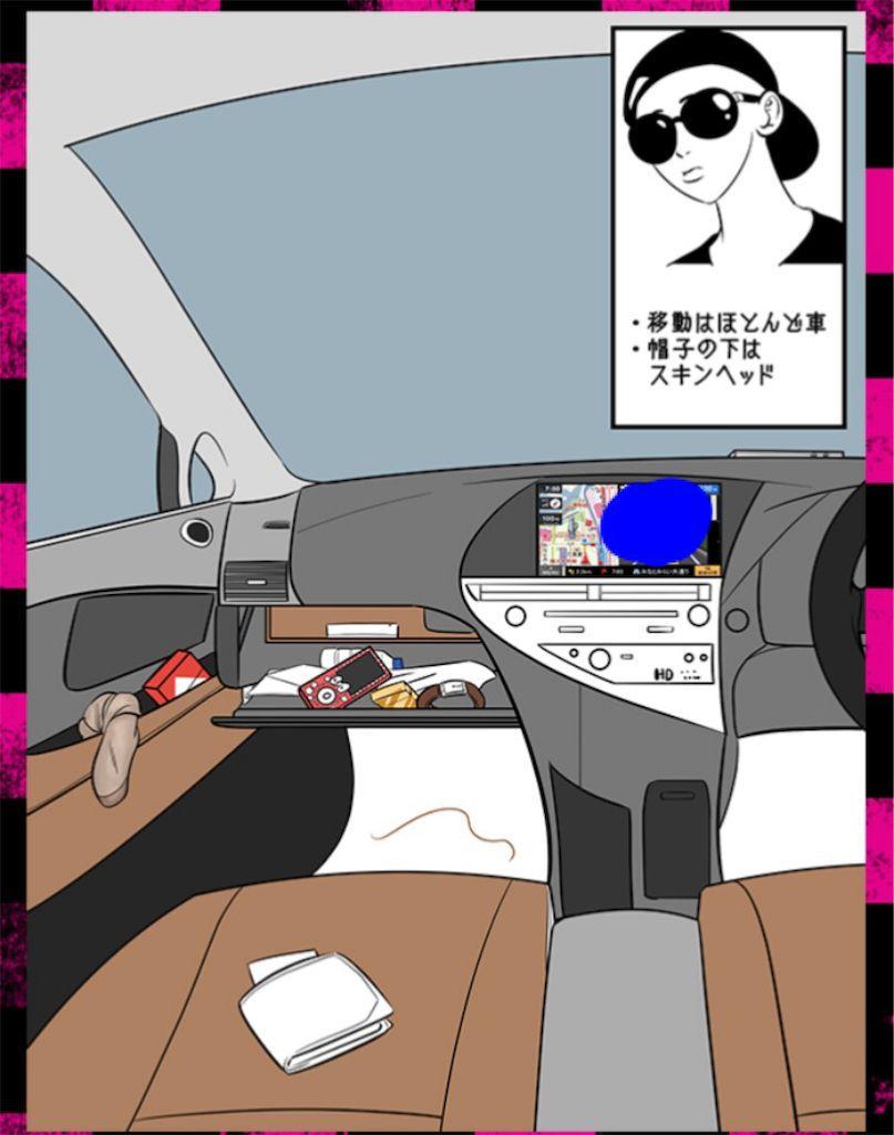 【浮気され女】 ステージ17「運転好きな彼」の問題.4の攻略