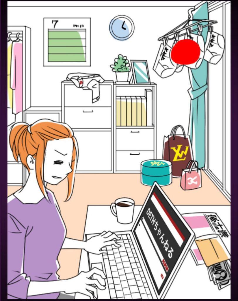 【妻たちの復讐】File.01「不倫旦那を懲らしめる妻」の攻略5