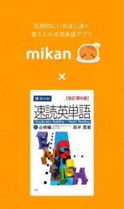 """""""mikan 速単""""とは?"""