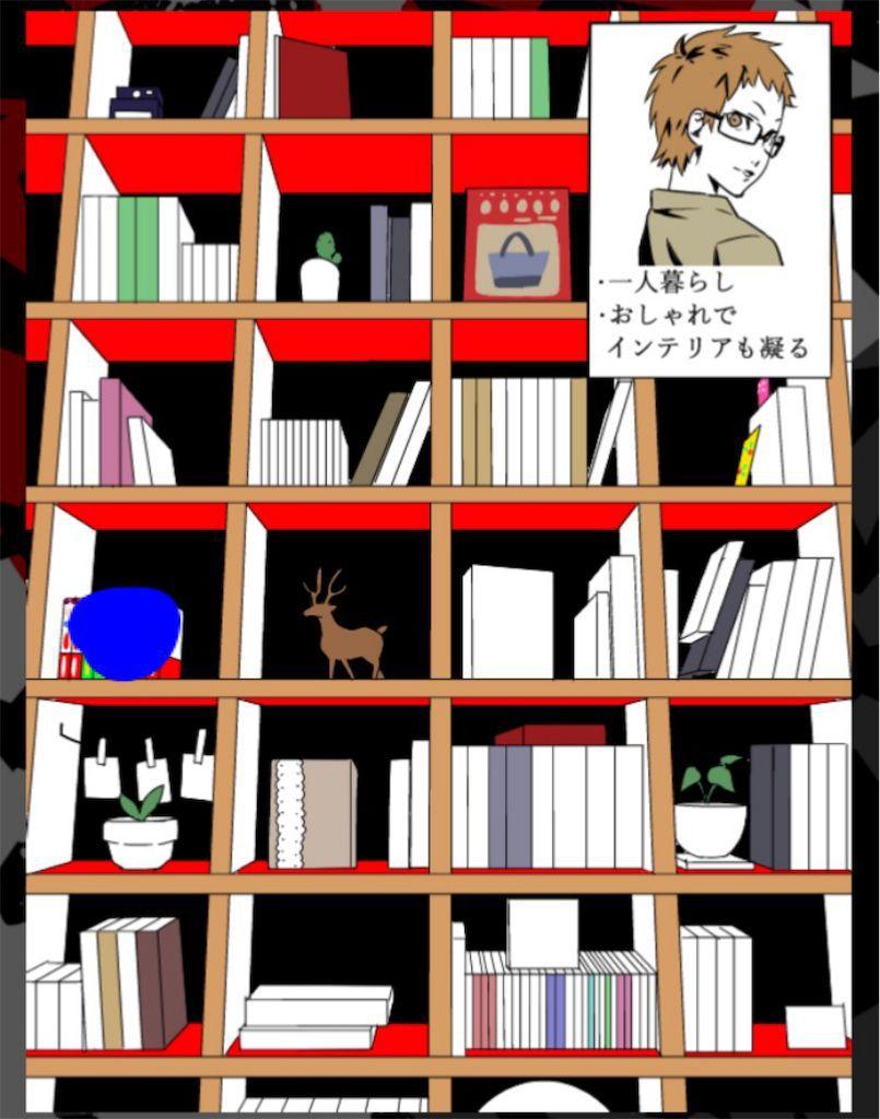 【浮気され女】 ステージ7「読書家な彼」の問題.2の攻略