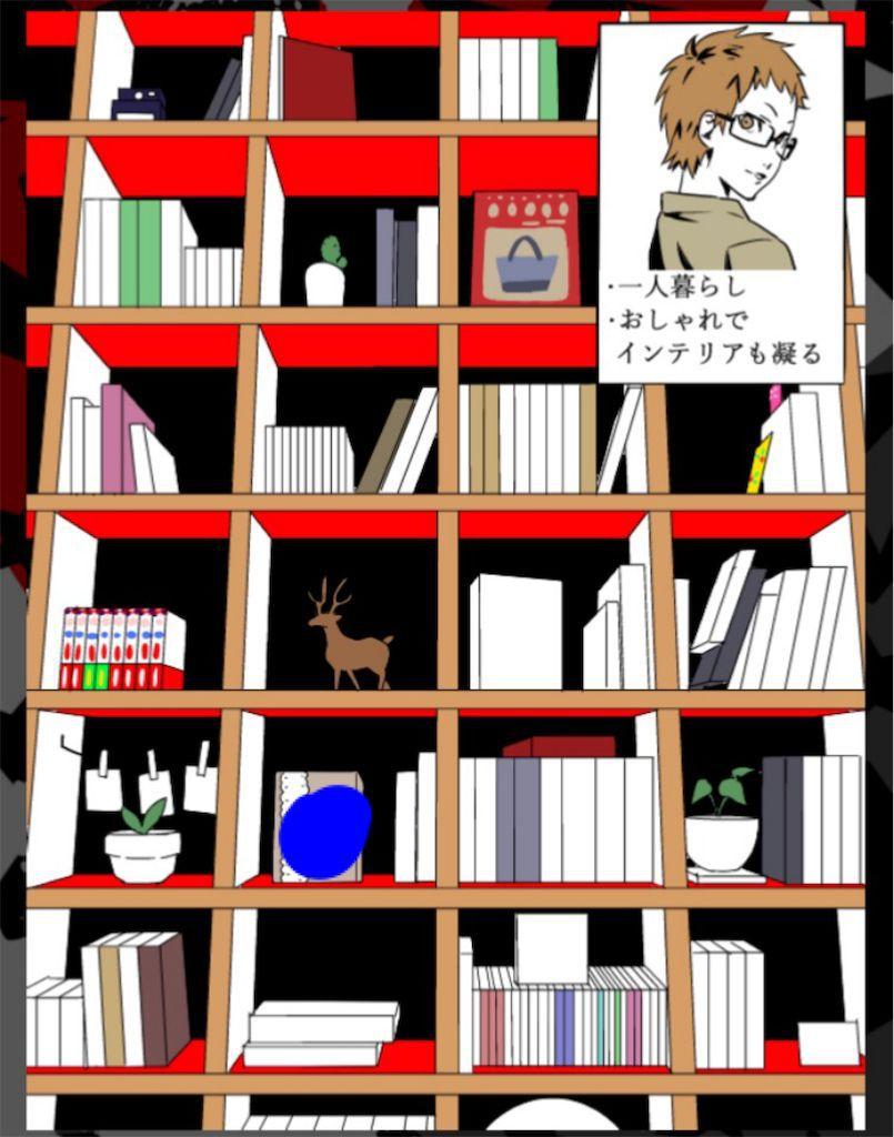 【浮気され女】 ステージ7「読書家な彼」の問題.3の攻略