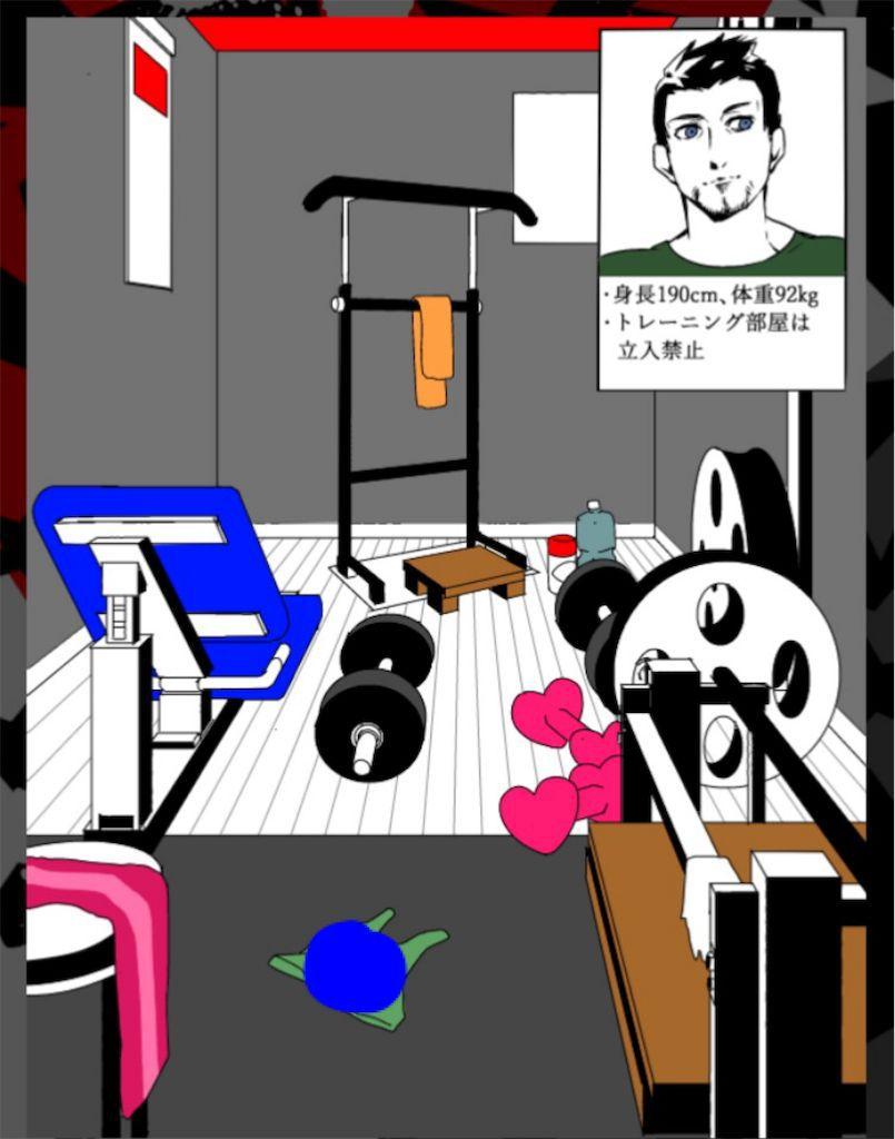 【MASQUERADE~また浮気する?】CASE.09「ムキムキな彼」の攻略2