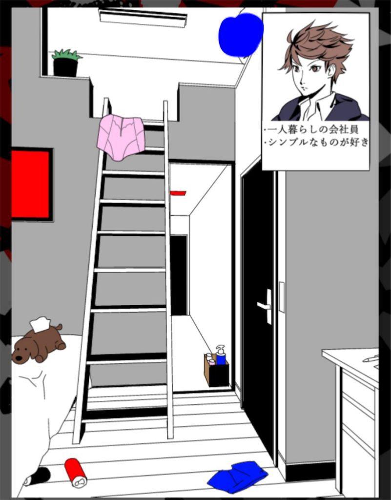【浮気され女】 ステージ20「ドタキャンな夫」の問題.4の攻略