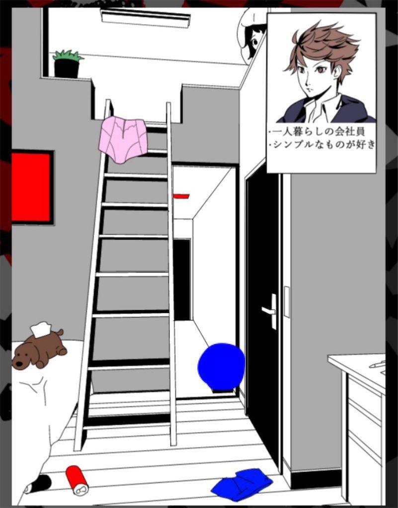 【MASQUERADE~また浮気する?】CASE.20「ドタキャンな彼」の攻略2