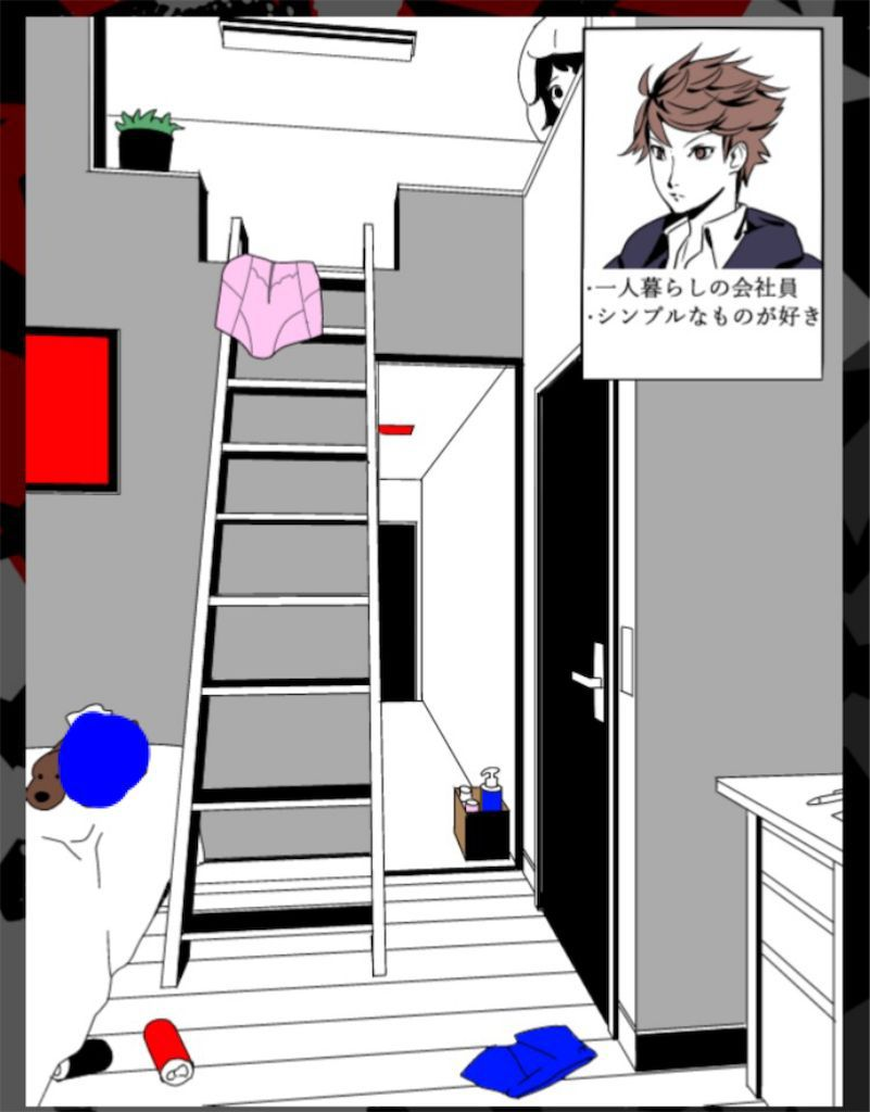 【浮気され女】 ステージ20「ドタキャンな夫」の問題.1の攻略