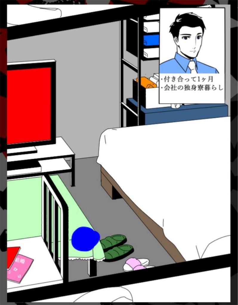【浮気され女】 ステージ18「社長寮の彼」の問題.2の攻略