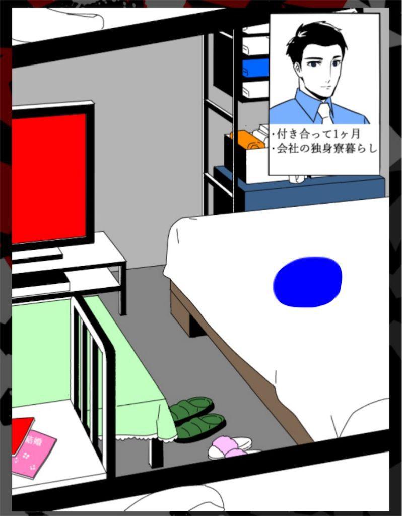 【浮気され女】 ステージ18「社長寮の彼」の問題.3の攻略