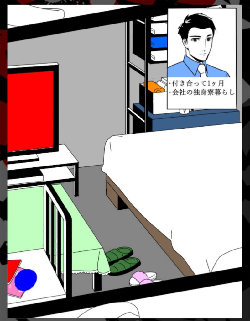 【浮気され女】 ステージ18「社長寮の彼」の問題.4の攻略