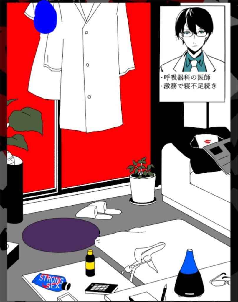 【浮気され女】 ステージ17「ドクターな彼」の問題.1の攻略