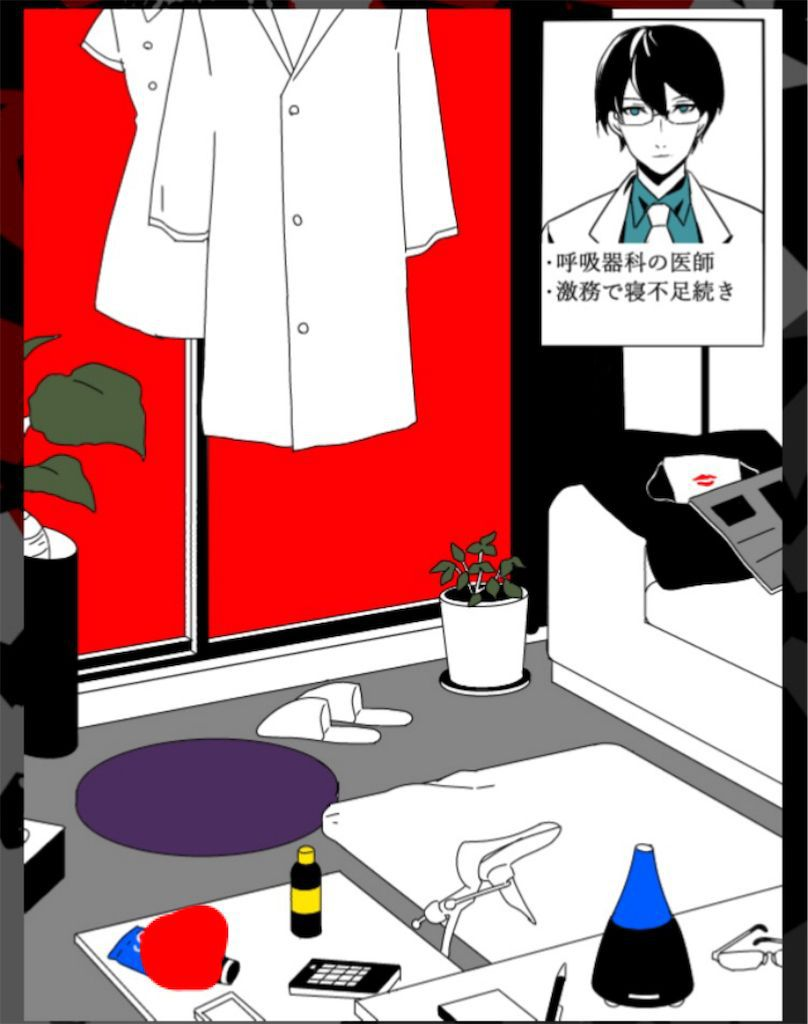 【浮気され女】 ステージ17「ドクターな彼」の問題.4の攻略