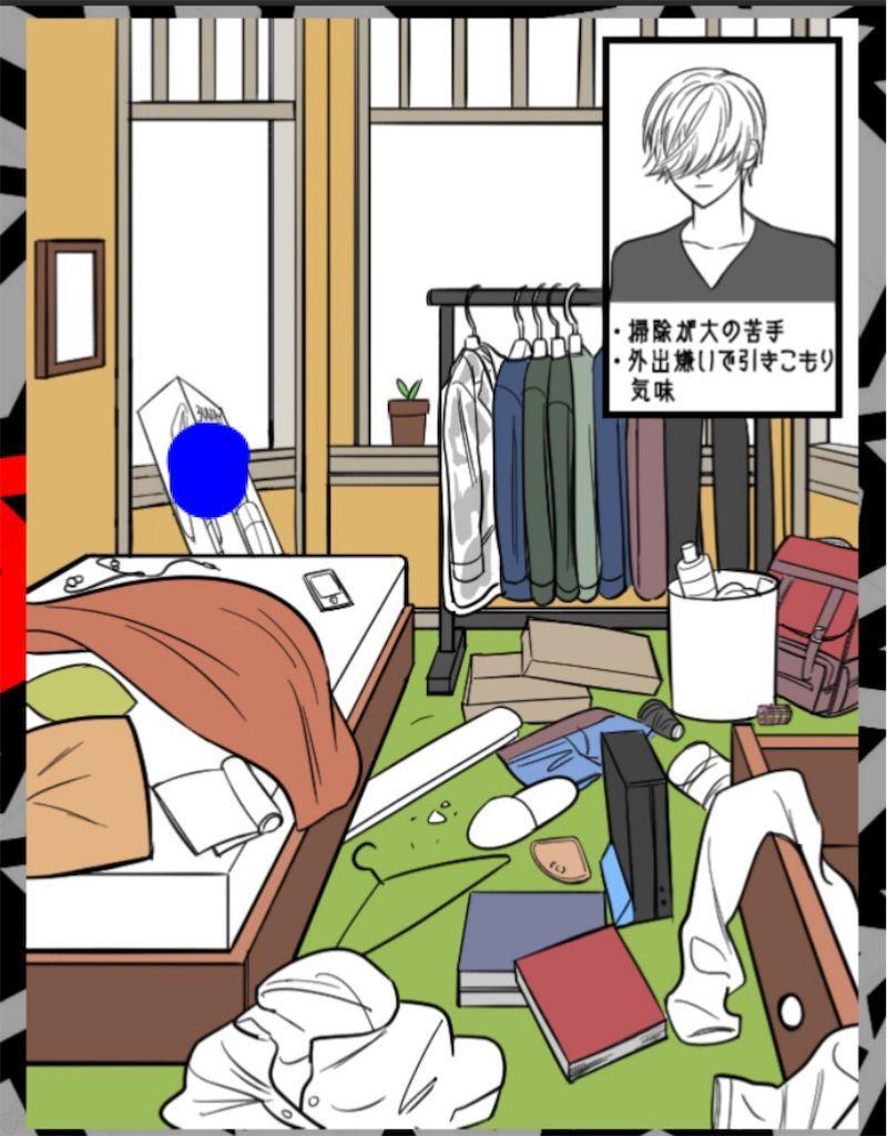 【浮気され女】 ステージ12「汚部屋な彼」の問題.2の攻略