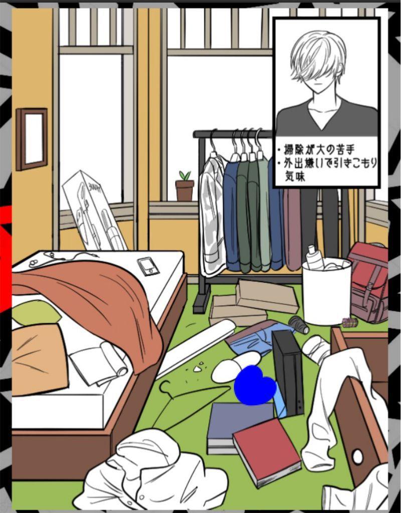 【浮気され女】 ステージ12「汚部屋な彼」の問題.4の攻略