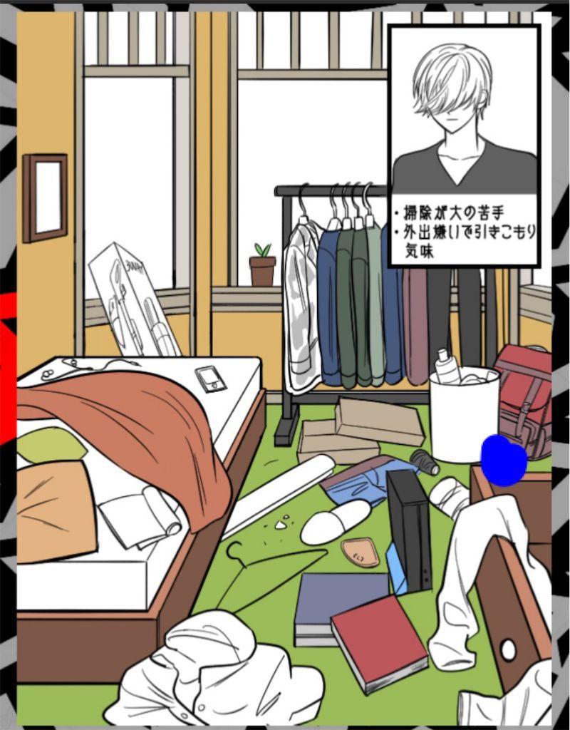 【浮気され女】 ステージ12「汚部屋な彼」の問題.3の攻略