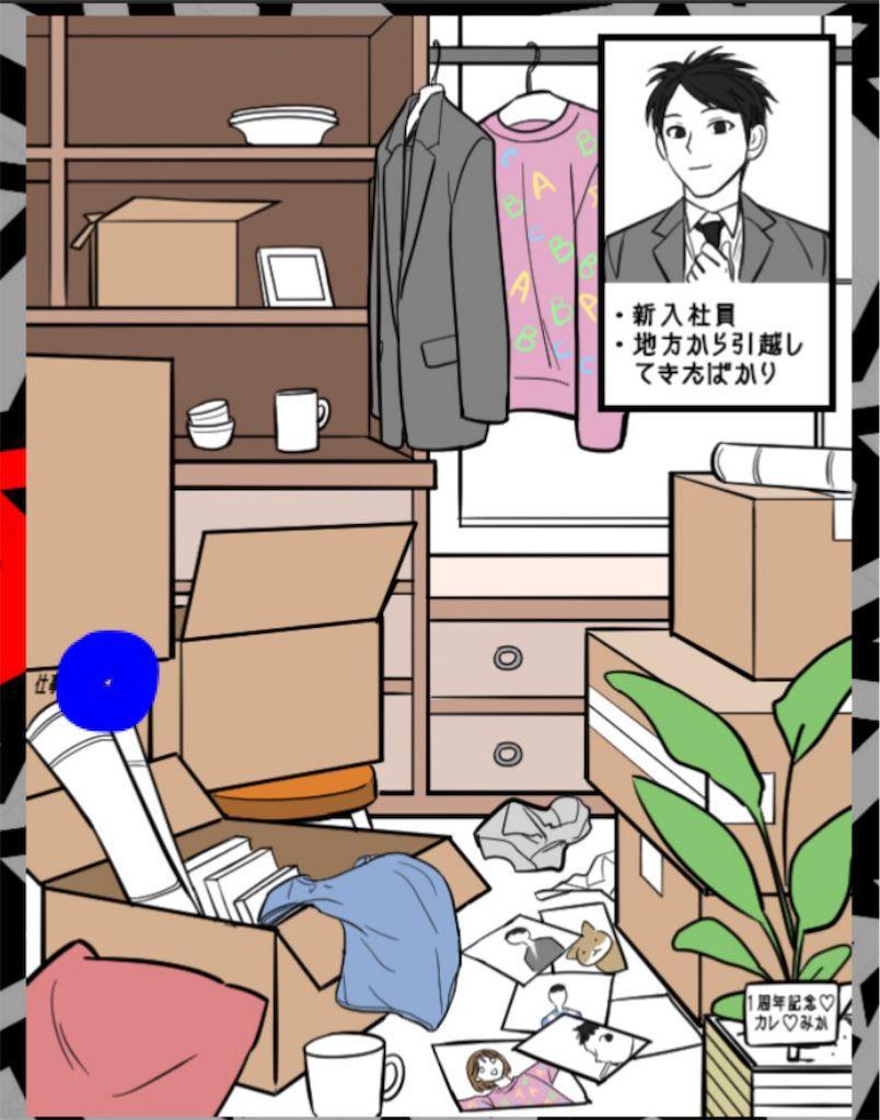 【DANGEROUS~浮気、愛なんていらない】FILE.13「新入社員な彼」の攻略