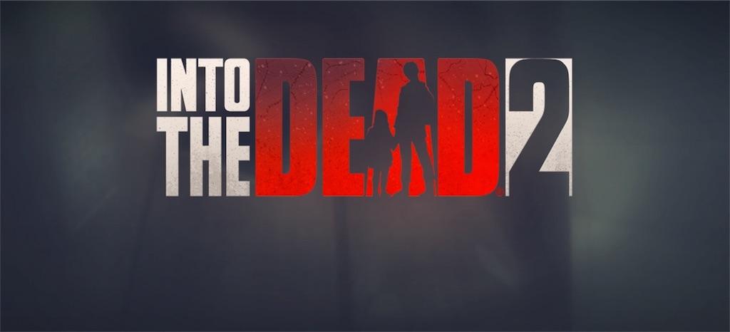 【Into The Dead2】