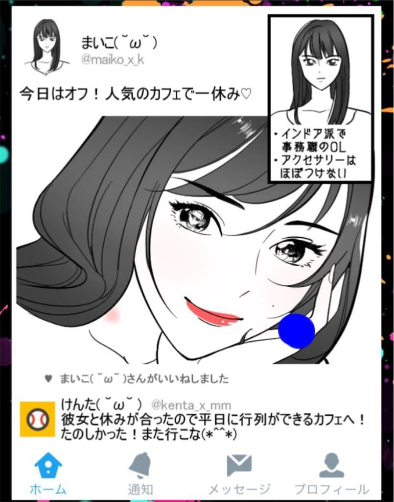 【SCARLET~今度は私が浮気してもいいかしら?】 CASE.03「更新する彼女」の攻略1