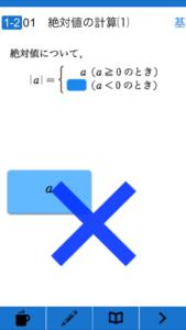 """""""数学1・A公式徹底攻略"""" 問題例"""