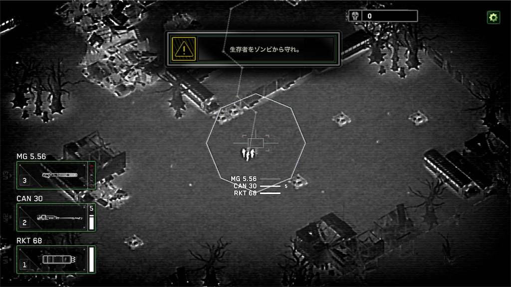 【Zombie Gunship Survival】 生存者をカバー