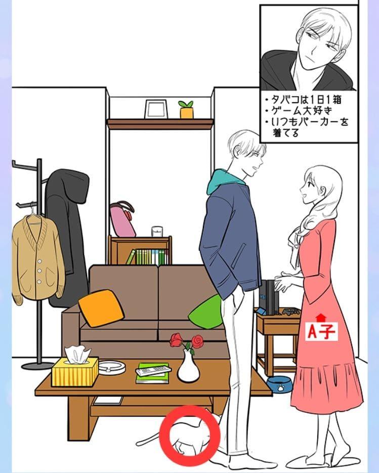 【浮気され女】 ステージ4「将来を誓った夫」の問題.3の攻略