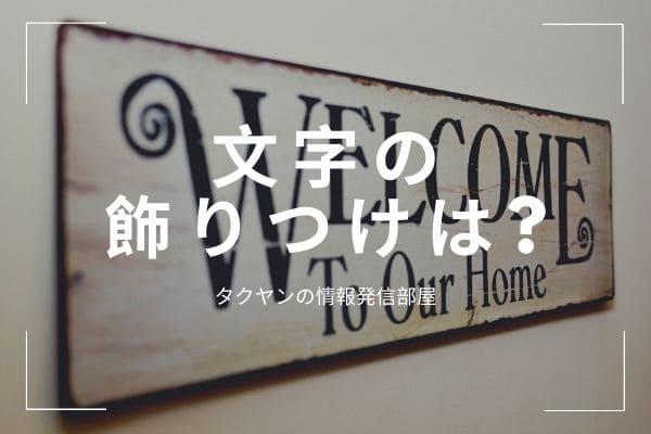 その6:文字の飾りつけは正しくされている?