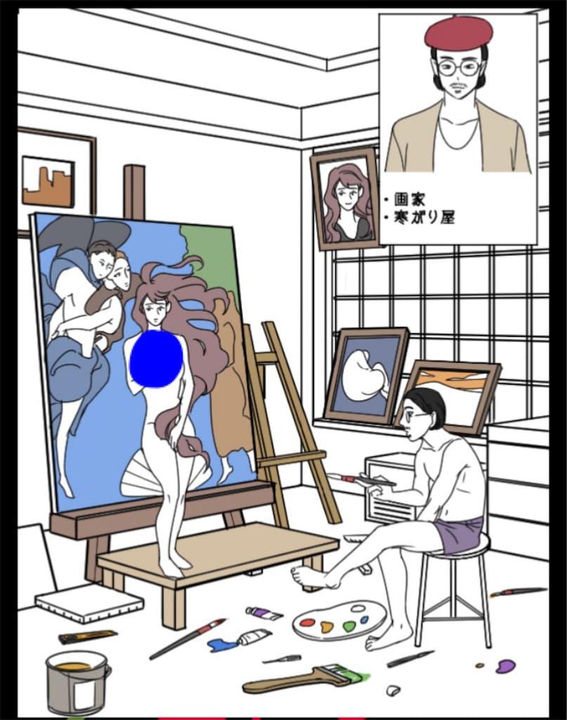 【浮気され女】 ステージ5「芸術家の彼」の問題.4の攻略