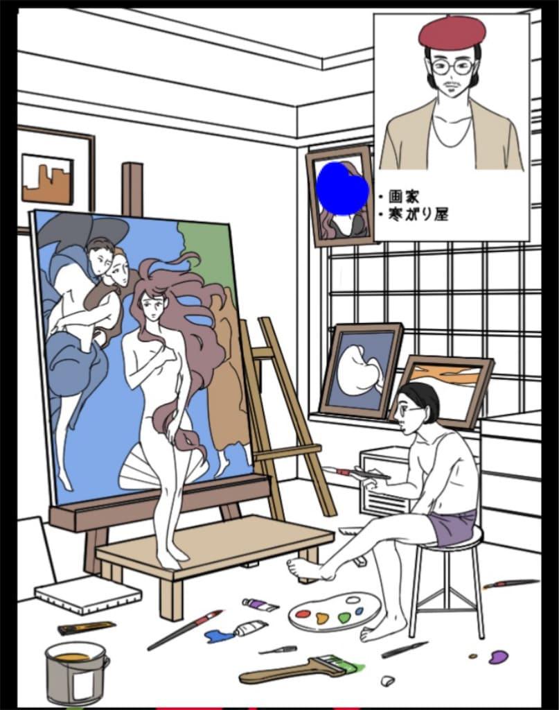 【浮気され女】 ステージ5「芸術家の彼」の問題.3の攻略