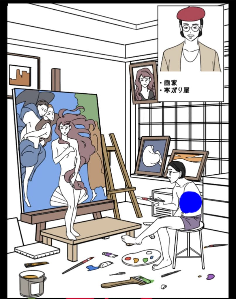 【浮気され女】 ステージ5「芸術家の彼」の問題.2の攻略