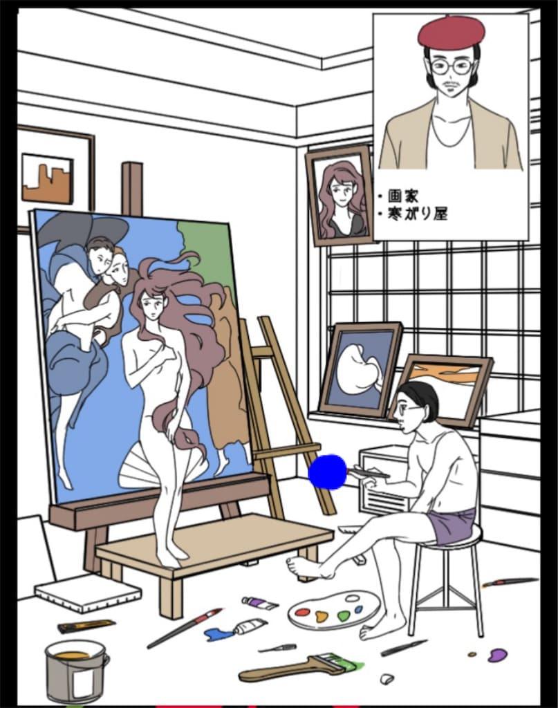 【浮気され女】 ステージ5「芸術家の彼」の問題.1の攻略