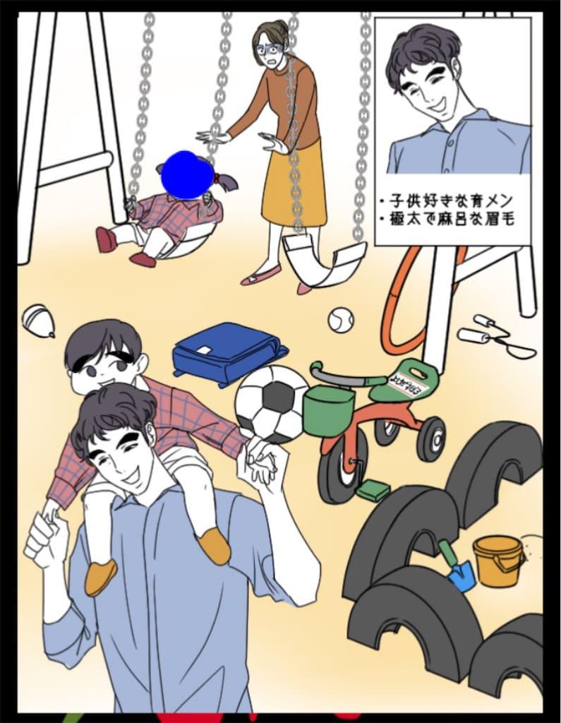 【Prisoner~浮気じゃないわ】CASE.01「子煩悩な夫」の攻略4