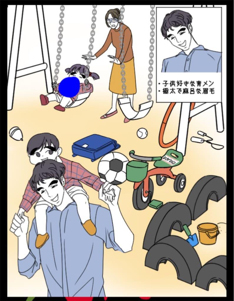 【Prisoner~浮気じゃないわ】CASE.01「子煩悩な夫」の攻略3