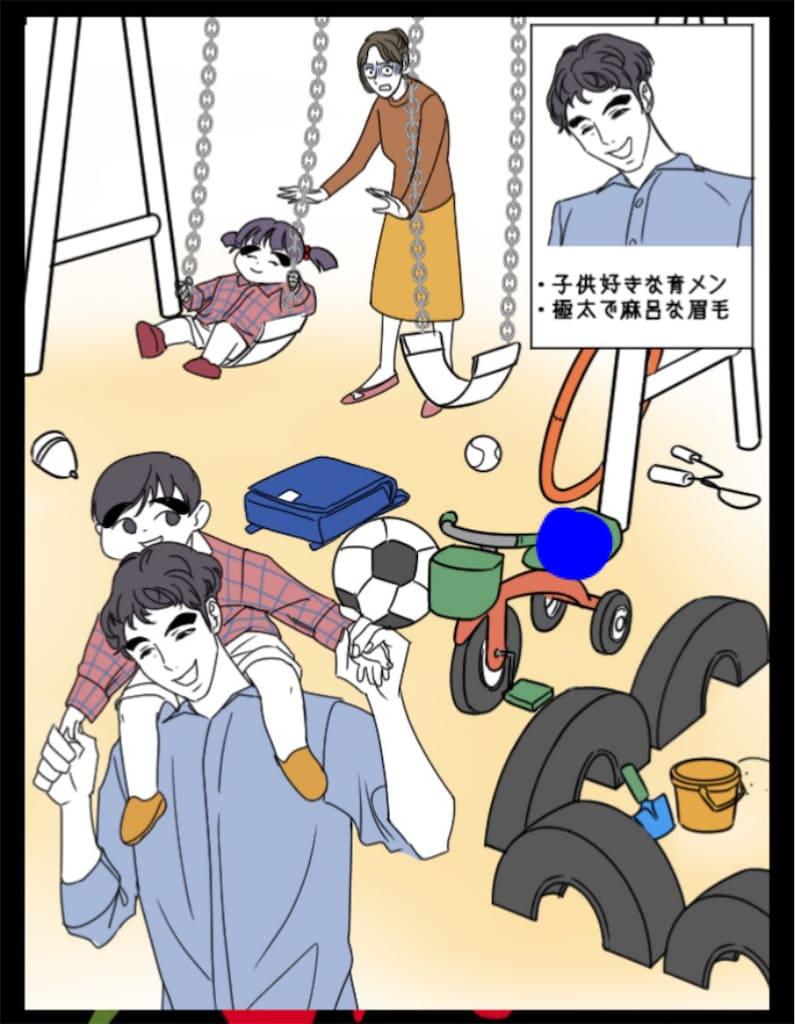 【Prisoner~浮気じゃないわ】CASE.01「子煩悩な夫」の攻略2