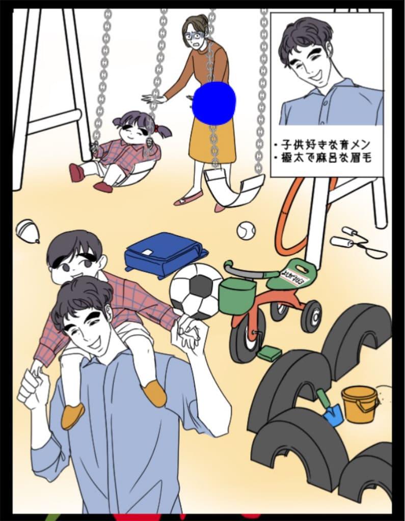 【Prisoner~浮気じゃないわ】CASE.01「子煩悩な夫」の攻略1
