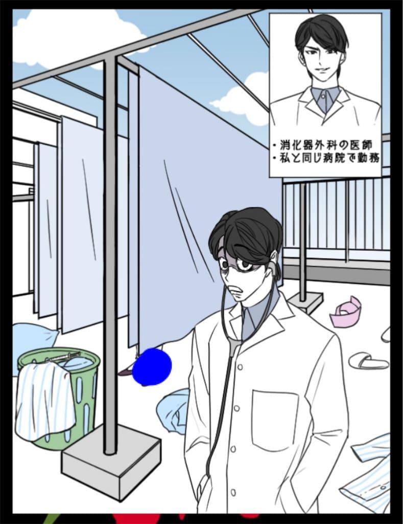 【浮気され女】 ステージ10「外科医の彼」の問題.4の攻略