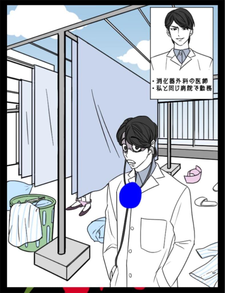 【浮気され女】 ステージ10「外科医の彼」の問題.1の攻略