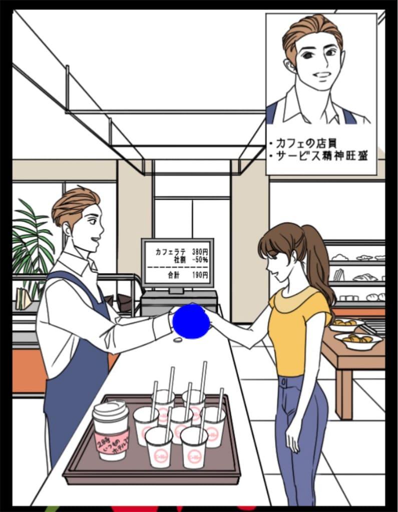 【Prisoner~浮気じゃないわ】CASE.08「カフェ店員の彼」の攻略3