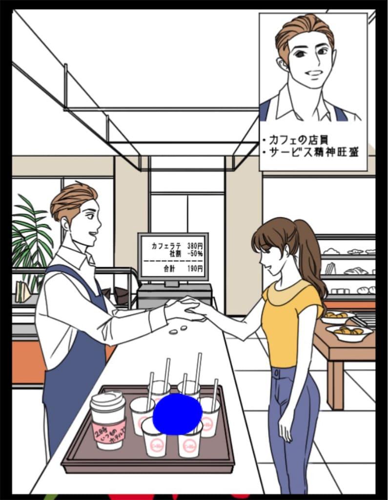 【Prisoner~浮気じゃないわ】CASE.08「カフェ店員の彼」の攻略2