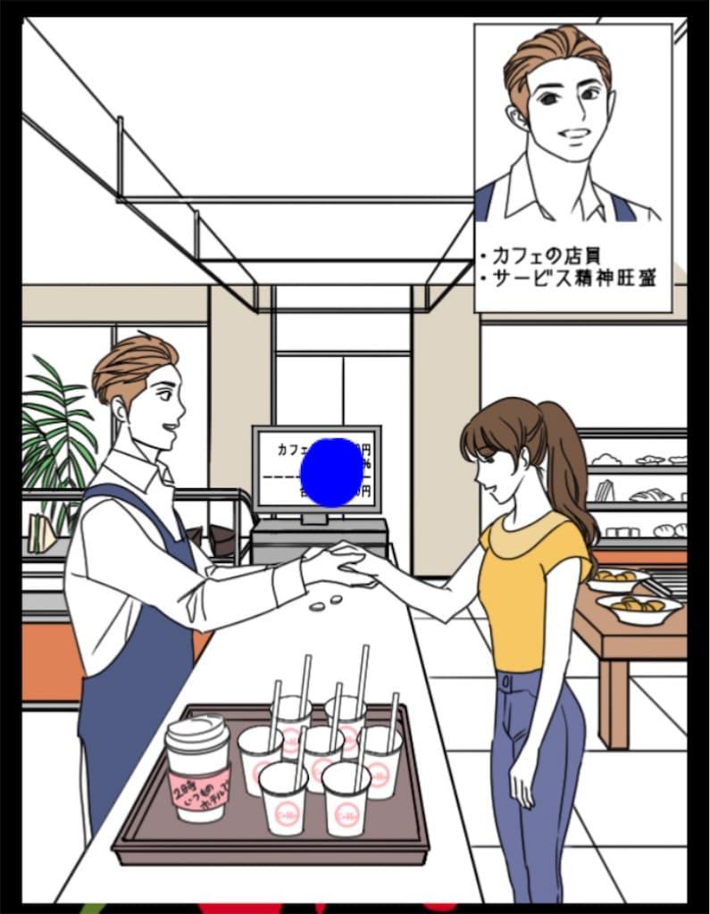 【Prisoner~浮気じゃないわ】CASE.08「カフェ店員の彼」の攻略1
