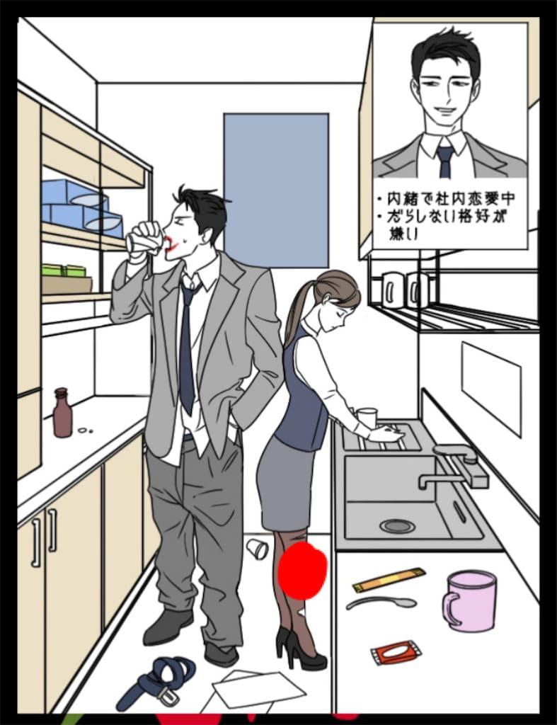 【浮気され女】 ステージ7「同期入社の彼」の問題.1の攻略